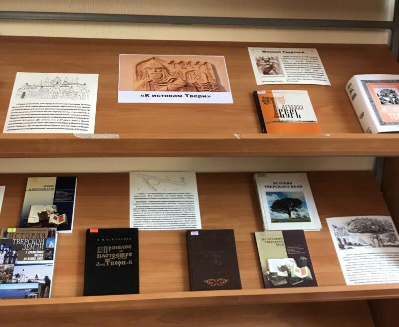 """В библиотеке Герцена открылась выставка """"К истокам Твери"""""""