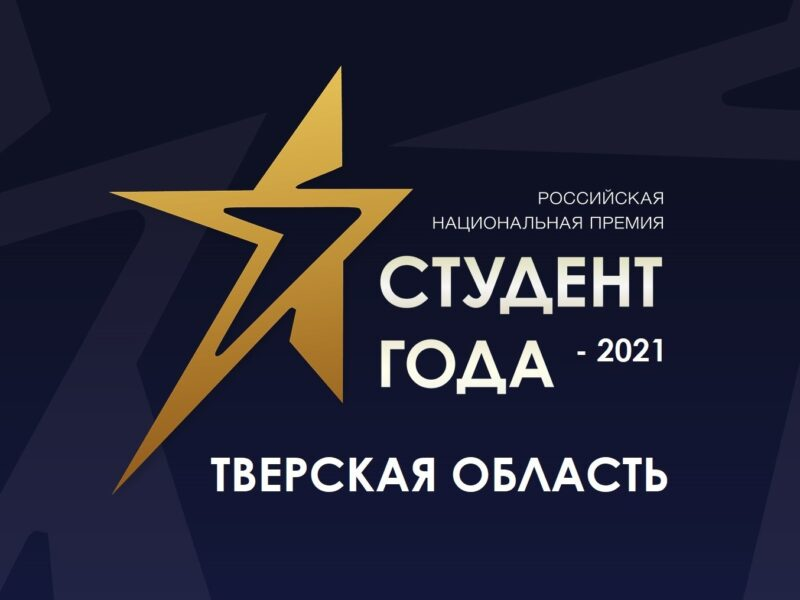 В Тверской области стартует региональный этап Российской национальной премии «Студент года – 2021»