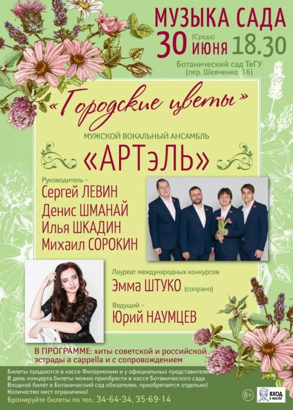 """В Тверском Ботаническом саду пройдет музыкальный концерт """"Городские цветы"""""""