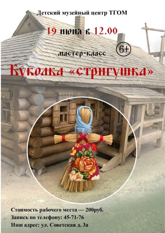 Детский музейный центр приглашает на мастер-класс по изготовлению народной куклы