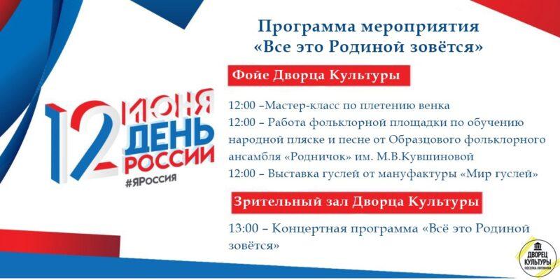 12 июня в ДК Литвинки состоится большой концерт