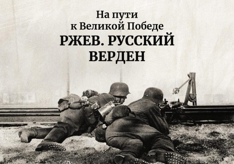 Новый документальный фильм о Ржевской битве покажет Музей Победы