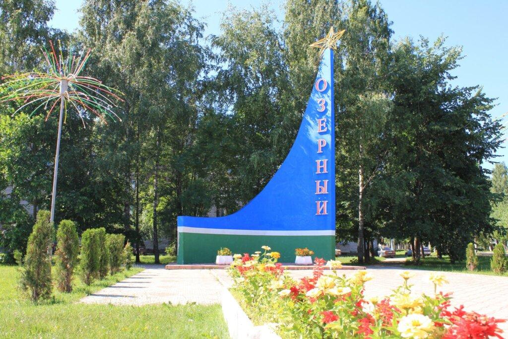 Жители ЗАТО Озёрный отмечают День дивизии и День муниципалитета