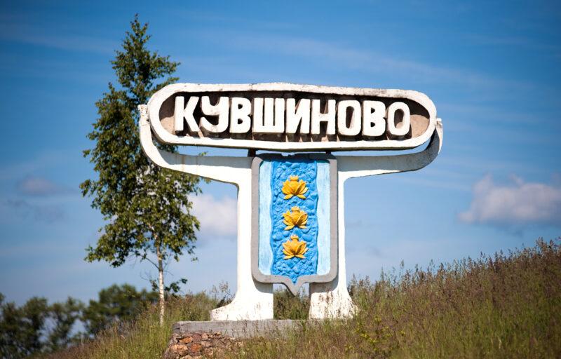 Жители Кувшиново и Кувшиновского района отмечают дни своих муниципальных образований