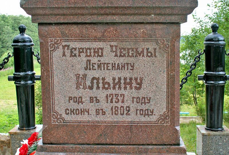 В Лесном муниципальном округе вспоминают героя Чесменского сражения