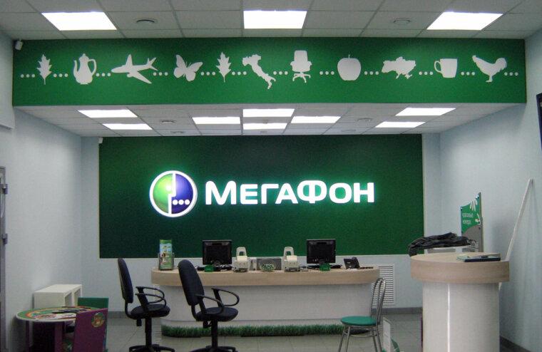 Мегафон запустил программу по кибербезопасности