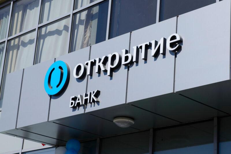 Чистая прибыль банка «Открытие» за январь-май 2021 года по РСБУ достигла 44,6 млрд рублей