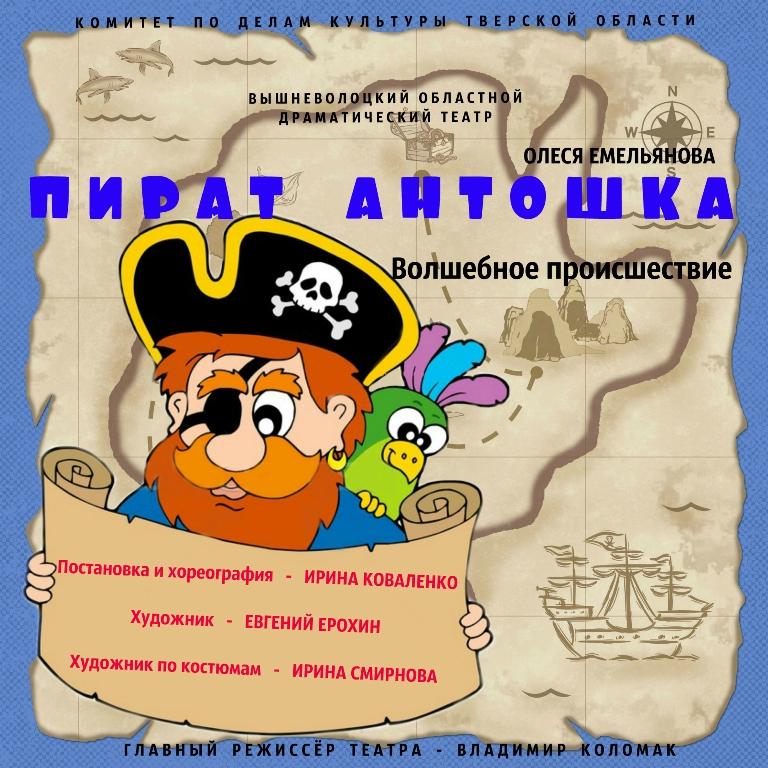 """В Вышневолоцком драматическом театре представят детский спектакль """"Пират Антошка"""""""