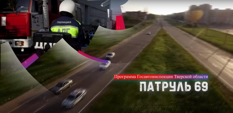 """""""Патруль 69"""" рассказал о 16-летней нарушительнице без прав и количестве ДТП на дорогах области"""