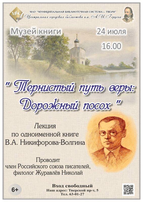 В Твери пройдет лекция, посвященная писателю Василию Никифорову-Волгину