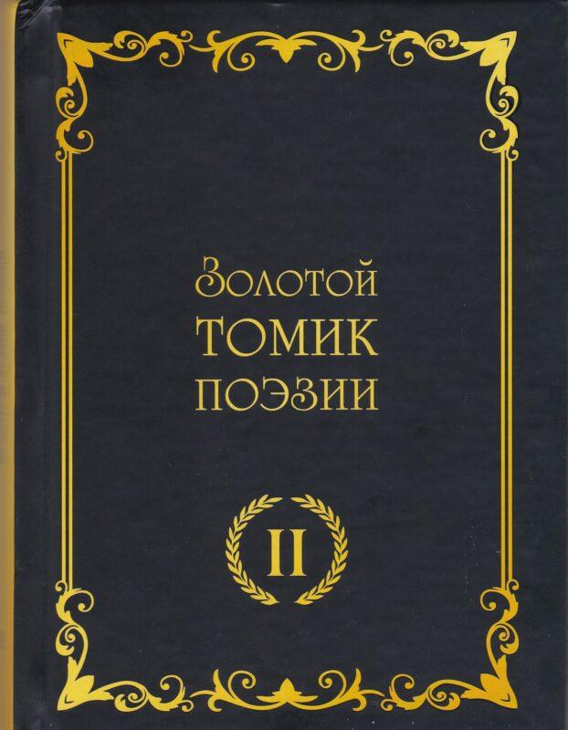 В Кузбассе вышла книга со стихами тверских поэтов