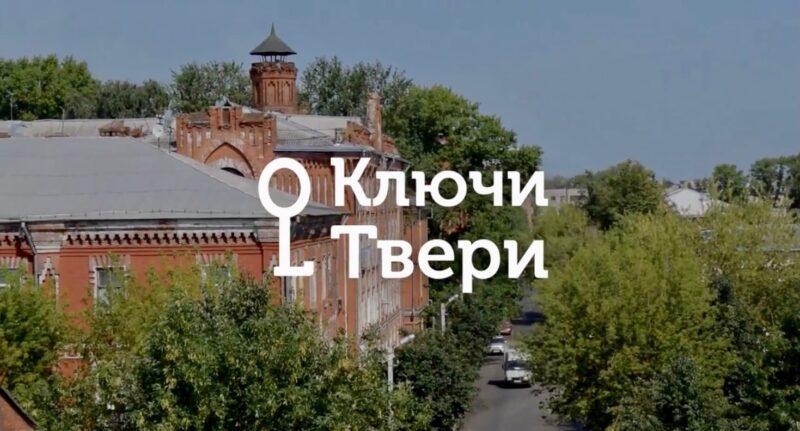 """Ключи Твери"": История Морозовского городка"