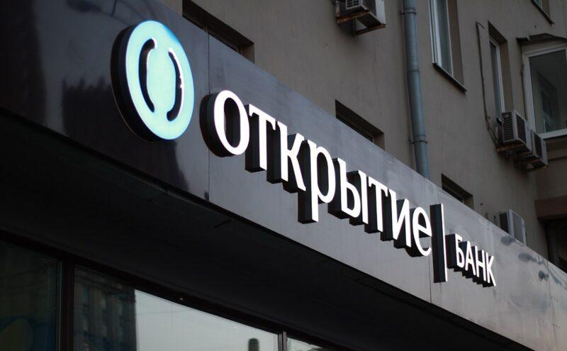 Банк «Открытие» открыл кредитную линию на строительство жилого дома