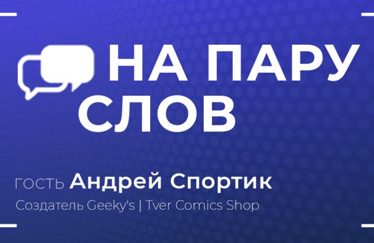 На пару слов: Андрей Спортик о любви к комиксам и своем магазине