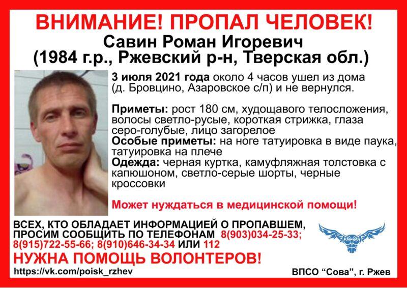 В Тверской области пропал мужчина в камуфляжной толстовке