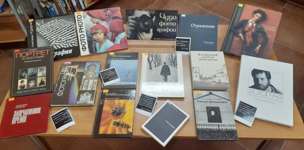 Библиотека имени Горького приглашает всех любителей фотографии на особую книжную выставку