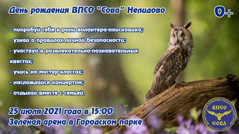 """В Нелидово отмечают день рождения волонтерского подразделения """"Сова"""""""