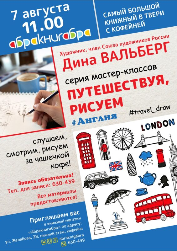 В тверском книжном магазине пройдет мастер-класс «Путешествуя, рисуем»