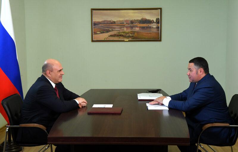 Михаил Мишустин и Игорь Руденя обсудили социально-экономическое развитие Тверской области