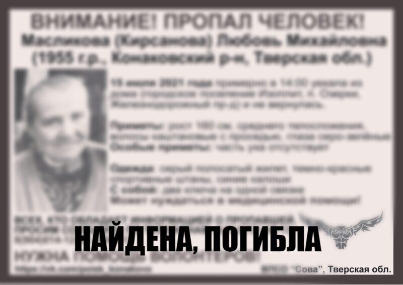 В Тверской области завершились поиски пожилой женщины, которая пропала 15 июля