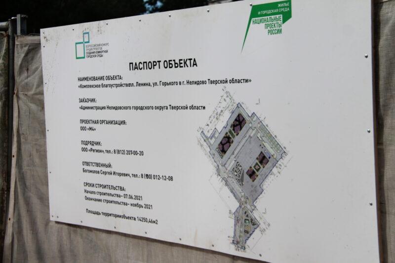 В Нелидово Тверской области началась реновация центральной площади