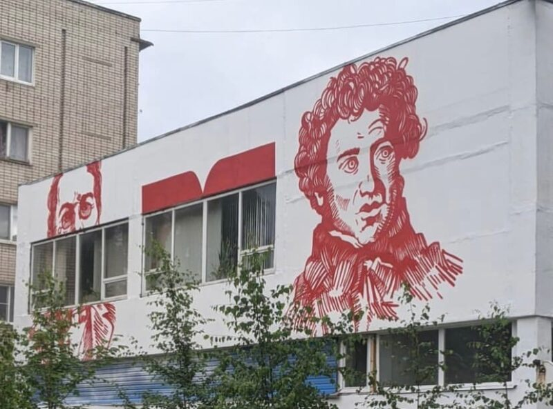 В Тверской области на стене библиотеке появилось новое граффити