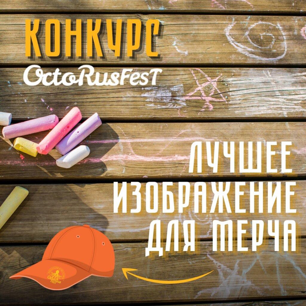 Все желающие могут выиграть абонемент на 4 дня фестиваля OctoRusFest в «Ольгино»
