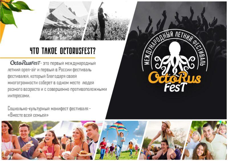 Топ-5 главных событий лета в Тверской области