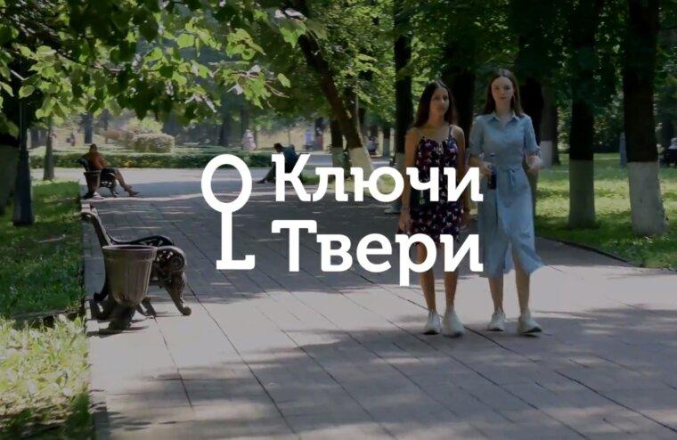 Ключи Твери: прогуляемся по набережной Афанасия Никитина