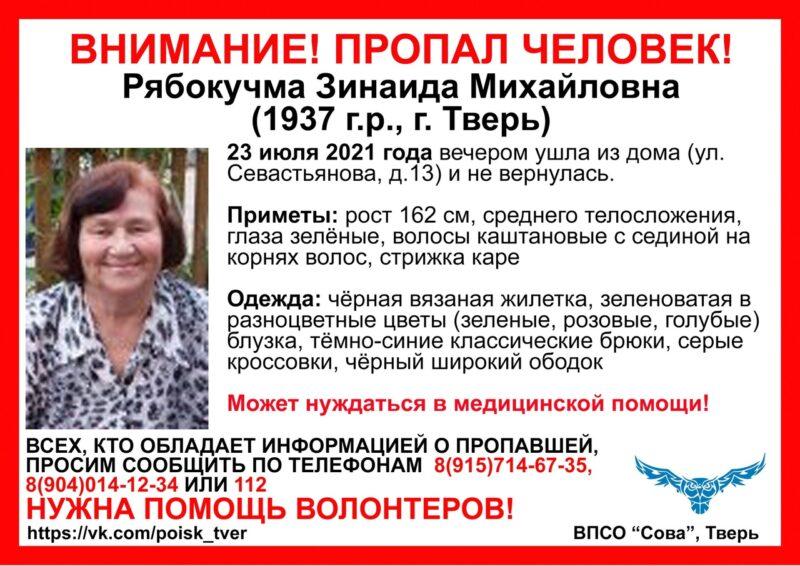 В Тверской области разыскивают пожилую женщину с каре