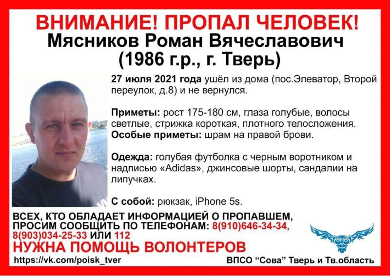 В Тверской области разыскивают мужчину со шрамом на брови