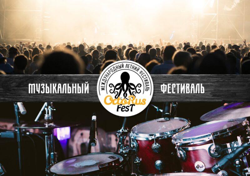 Музыкальный фестиваль на OctoRusFest пройдет на двух сценах