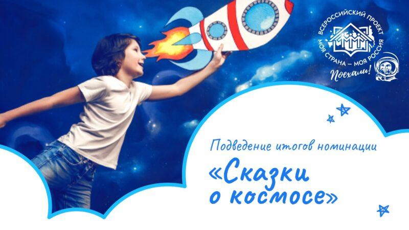 В сотню победителей спецноминации конкурса «Моя страна – моя Россия» вошла школьница из Тверской области