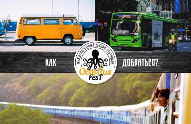 До OctoRusFest можно будет добраться всеми видами транспорта
