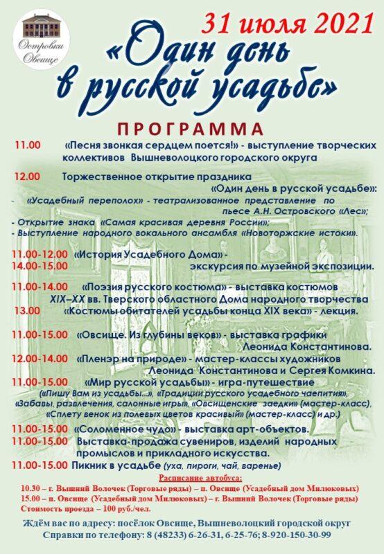 Под Вышним Волочком можно провести день в русской усадьбе