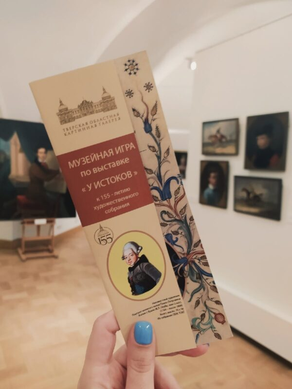 Тверская картинная галерея приглашает маленьких гостей на музейную игру