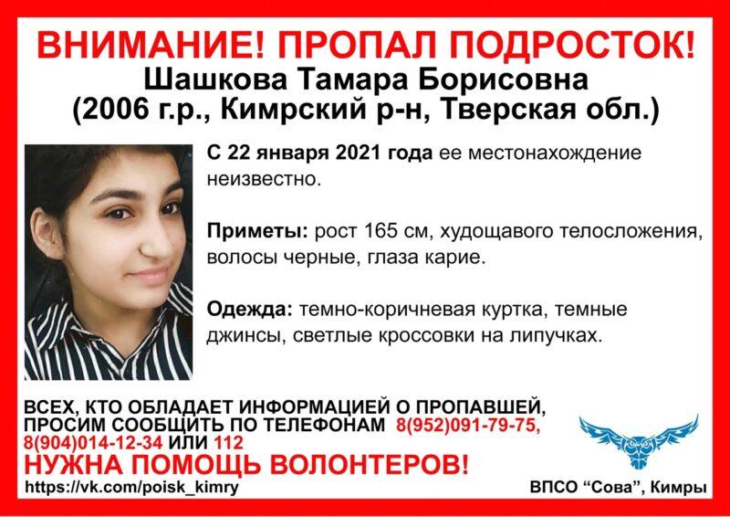 В Тверской области с января ищут 15-летнюю девушку