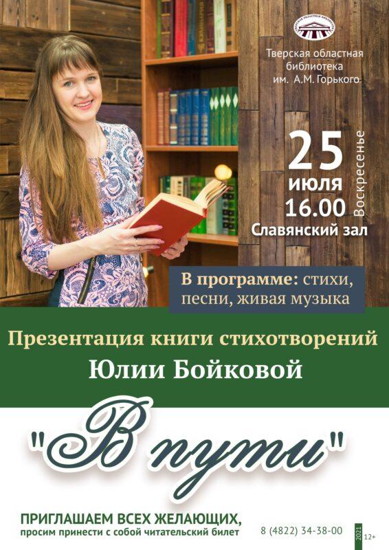 В Тверской Горьковке пройдет презентация поэтического сборника Юлии Бойковой