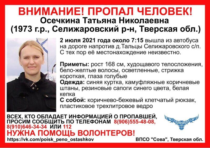 В Тверской области пропала женщина со светлой короткой стрижкой