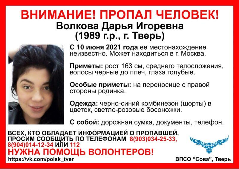 В Твери пропала женщина с родинкой на переносице