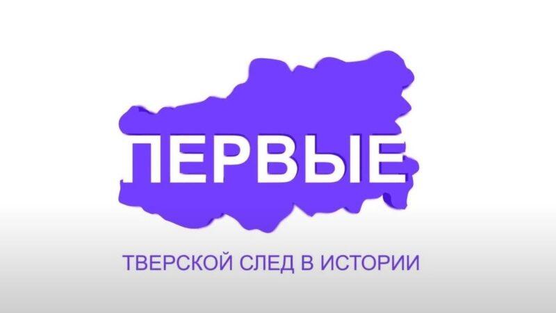 """Проект """"Первые"""": как Тверские авторы писали национальные гимны России"""