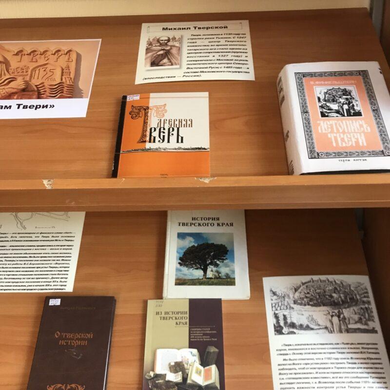 Библиотека имена Герцена приглашает познать историю Твери
