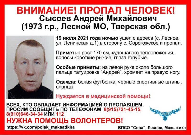 В Тверской области пропал мужчина, который нуждается в медицинской помощи