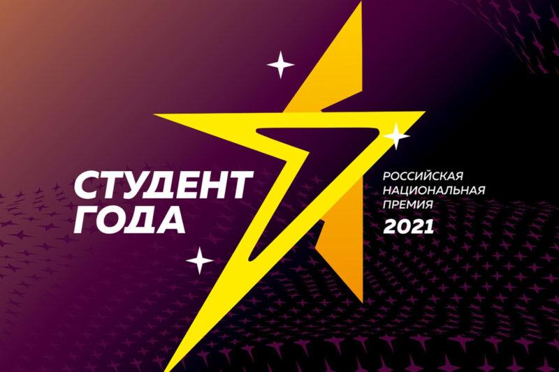 Студенты Тверской области могут принять участие в региональном этапе всероссийской премии «Студент года 2021»