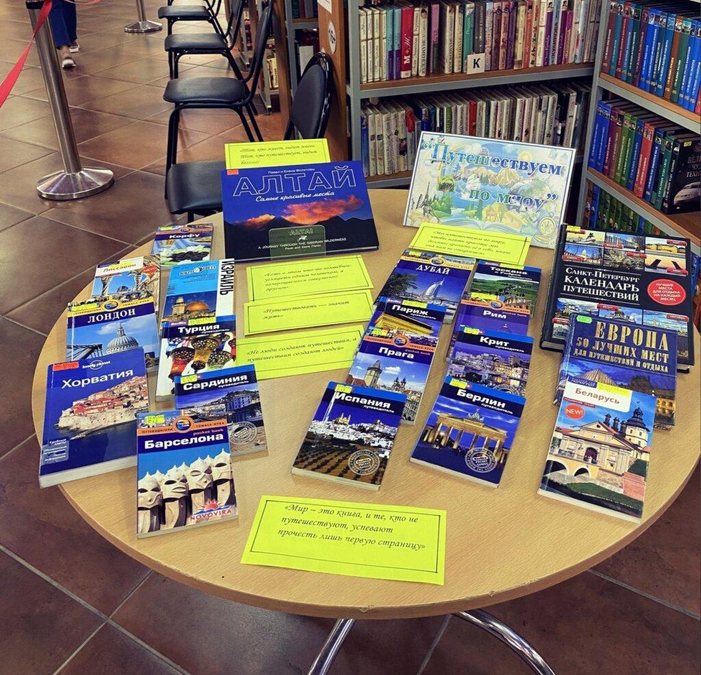 В тверской библиотеке Герцена посетители смогут отправиться в путешествие по миру