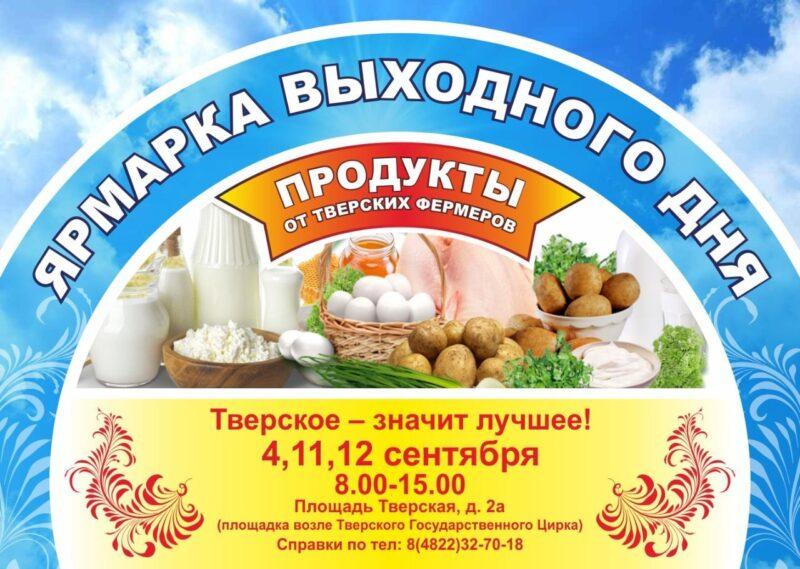 В Твери пройдут сельскохозяйственные ярмарки, где будут представлены местные продукты