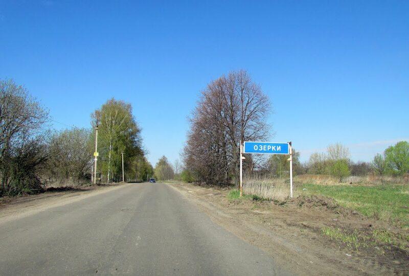 В Конаковском районе жители Озерков отметят День поселка