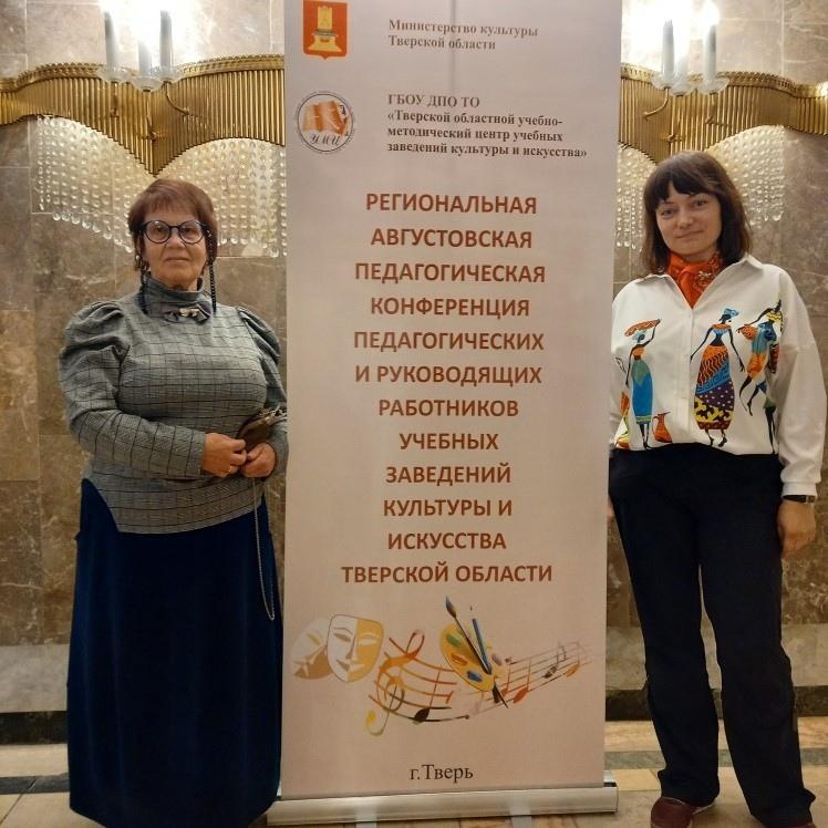 Педагоги из Бологовского района приняли участие в августовской педконференции