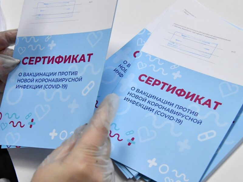 Поддельные сертификаты о вакцинации от ковида нашли у жительниц Тверской области