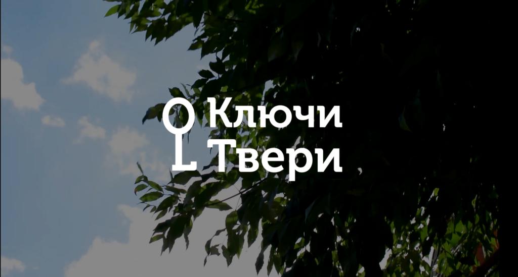 Ключи Твери: как в «Морозовском городке» появились театр и обсерватория
